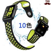 蘋果 iWatch Apple Watch2 Watch 矽膠錶帶 蘋果錶帶 手錶錶帶 迷彩 孔位調節 多彩 多色
