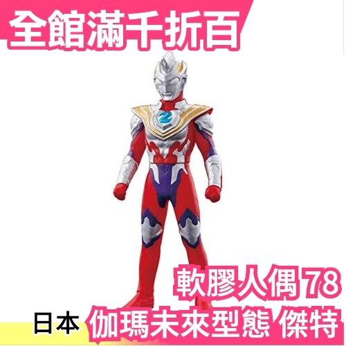 日本【傑特 伽瑪未來型態】BANDAI 鹹蛋超人軟膠78 超人力霸王Z Zett 澤塔 公仔 17處可動【小福部屋】