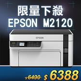 【限量下殺20台】EPSON M2120 黑白高速連續供墨印表機 /適用 T03Q100/ T01P100