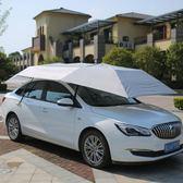 車罩 半自動移動車篷車衣套汽車保護罩遮陽傘太陽擋板防曬隔熱棚篷車庫     居優佳品igo