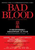 (二手書)惡血:矽谷獨角獸的醫療騙局!深藏血液裡的祕密、謊言與金錢