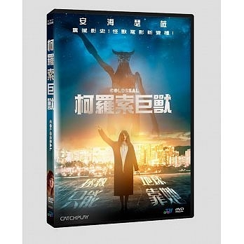 柯羅索巨獸 DVD Colossal 免運 (購潮8)