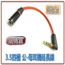 i-wiz 彰唯 AD-69 3.5mm 4極公(90°) 母 (紅) 耳機音源延長線15cm