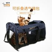 寵物外出包貓包外出便攜小型犬狗狗手提包大容量貓箱寵物包【宅貓醬】