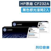 原廠感光滾筒 HP 感光鼓2支組 CF232A/CF232/232A/32A /適用 HP M203d/M203dn/M203dw/M227sdn/M227fdw