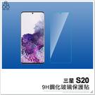 三星 S20 鋼化玻璃 手機螢幕 玻璃貼 防刮 9H 鋼化 玻璃膜 非滿版 保護貼 半版 保貼 保護膜 H06X3