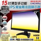 【CHICHIAU】15吋薄型多功能IPS LED液晶螢幕顯示器(AV、VGA、HDMI、USB)@四保