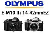 [EYE DC] OLYMPUS OM-D E-M10 Mark II M2 KIT 14-42mm EZ 公司貨 (一次付清)