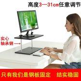 桌面增高顯示器加高墊電腦螢幕架可調節支架升降托架子抬高護頸椎