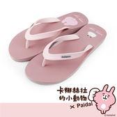 Paidal x 卡娜赫拉的小動物 - 粉嫩人字拖鞋-粉