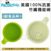 ~蟲寶寶~~美國Pacific Baby ~100 竹纖抗菌餐具兒童餐具副食品杯