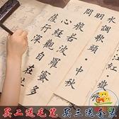 毛筆字帖練字帖歐體中楷書法詩詞臨摹宣紙米字格心經描紅練習紙樂淘淘