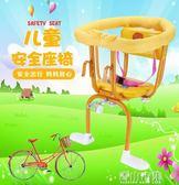 大號自行車兒童安全座椅前置前掛嬰兒寶寶坐椅前後置兩用座椅YYJ 青山市集