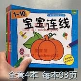兒童數字連線畫 寶寶描點畫線幼稚園填涂色本學畫畫【聚寶屋】