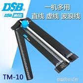 裁剪器 DSB迪士比TM-10多功能折疊裁紙切紙手動切紙機三合一滑A4  【快速出貨】