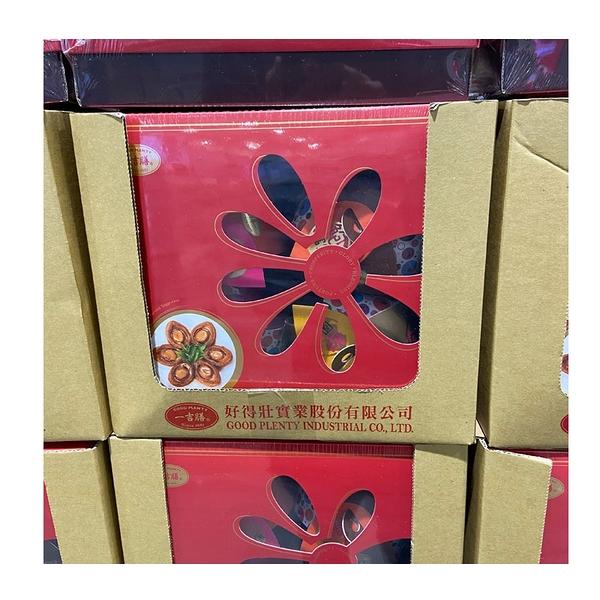 [COSCO代購] C130442 GOOD PLENTY ABALONE一 吉膳樂樂鮑四人禮盒180公克X4罐