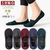 全館85折夏季襪子男船襪淺口低幫鏤空透氣薄款男士夏天隱形襪硅膠防滑短襪