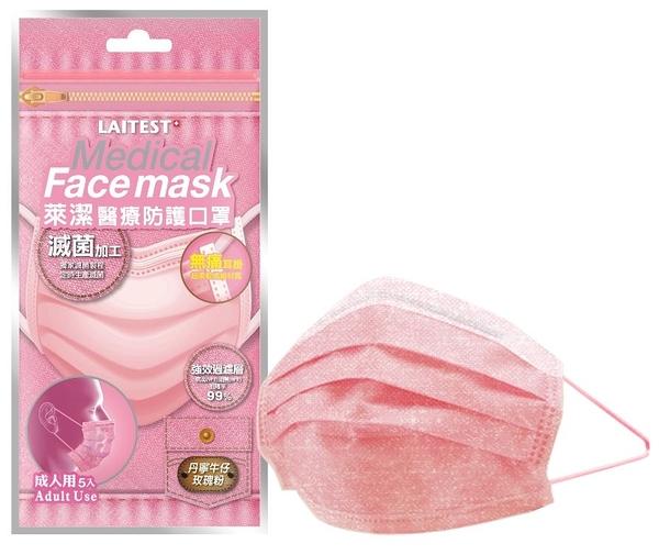 萊潔 LAITEST 醫療防護口罩(成人)-牛仔玫瑰粉-5入袋裝