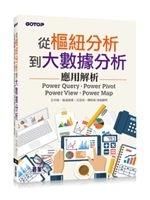 二手書 從樞紐分析到大數據分析|Power Query、Power Pivot、Power View、Power Map應用 R2Y 9789864763214