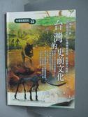 【書寶二手書T5/歷史_OML】台灣的史前文化_何傳坤