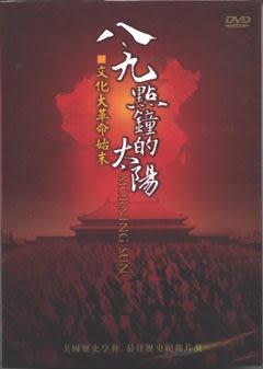 八九點鐘的太陽 DVD Morning Sun  毛澤東 八、九點鐘的太陽 (音樂影片購)