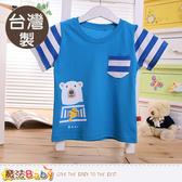 男童裝 台灣製男童夏季純棉短袖T恤  魔法Baby
