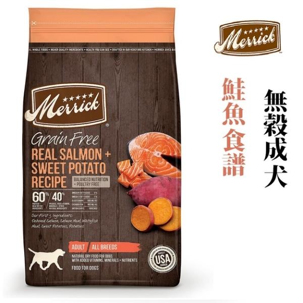 ◆MIX米克斯◆美國 Merrick 奇跡 成犬無穀鮭魚 4LB 狗飼料