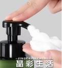 分裝瓶洗面奶打泡器慕斯起泡瓶洗手液洗發水按壓式空瓶神器泡沫分裝瓶子 晶彩