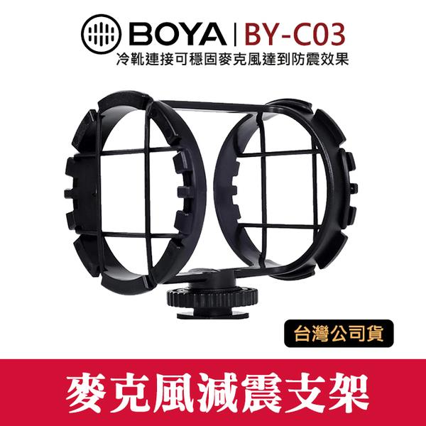 【麥克風 防震架】BY-C03 博雅 BOYA 避震 減震 固定 支架 拆裝便捷 防震 冷靴連接 屮V6