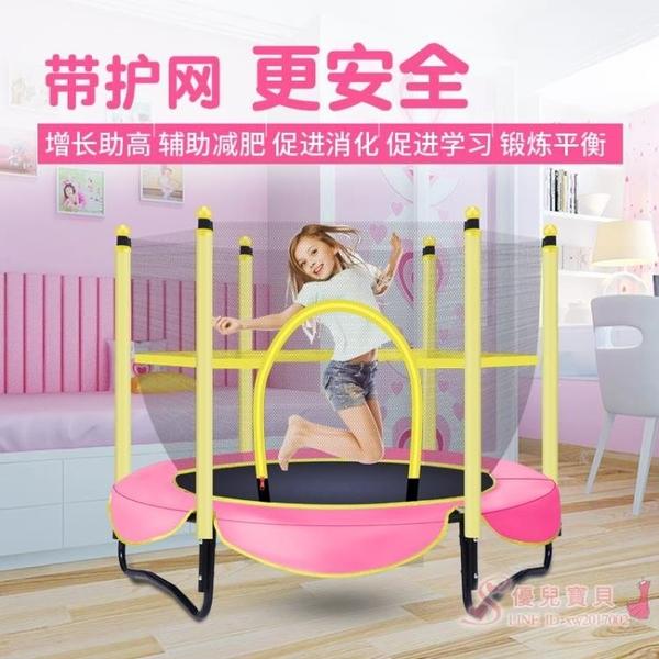 蹦蹦床 家用兒童室內寶寶彈跳床小孩成人帶護網家庭玩具跳跳床xw 【快速出貨】