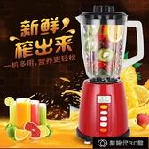 果汁機 多功能迷你榨汁機家用攪拌輔食果蔬豆漿果汁絞肉料理機