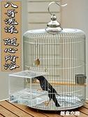 不銹鋼鳥籠大號圓形八哥專用洗澡盆鷯哥畫眉玄鳳大型鸚鵡籠子豪華 NMS創意新品