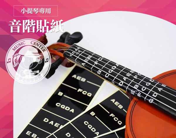 【小麥老師 樂器館】音階貼紙 音階貼 把位貼紙 音格貼紙 小提琴音階貼紙 小提琴 VT-01【A338】