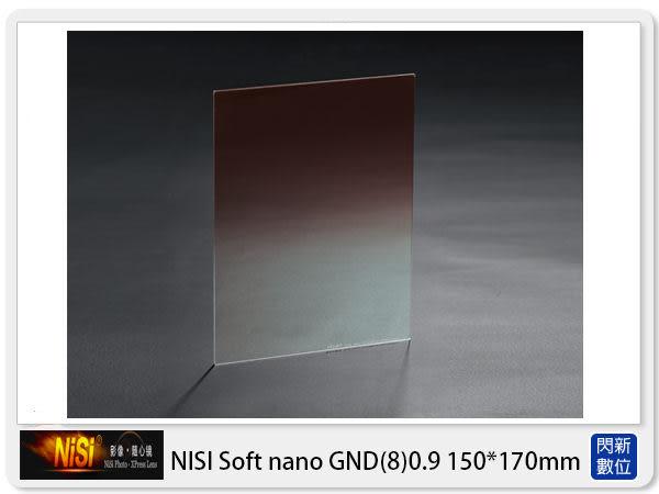【24期0利率,免運費】送拭鏡紙~NISI 耐司 Soft nano GND8 0.9 方形 漸層鏡 150x170mm (減三格)nd8