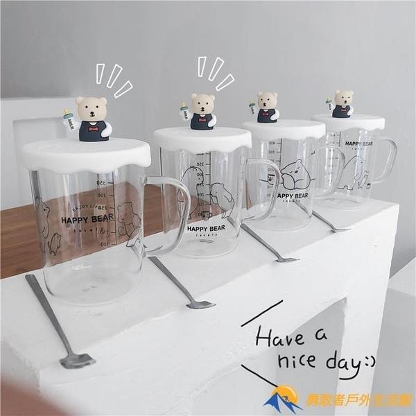 卡通可愛萌熊馬克杯個性刻度玻璃水杯帶勺子帶蓋早餐杯【勇敢者】