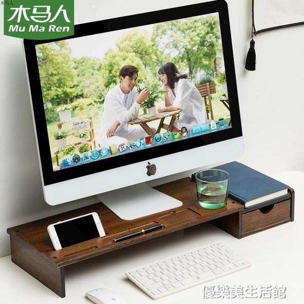 木馬人電腦顯示器屏增高架底座桌面台式辦公室收納置物護頸支架子