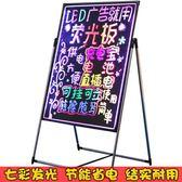 LED電子熒光板60*80廣告牌黑板熒發光屏手寫立式寫字板留言板 巴黎春天