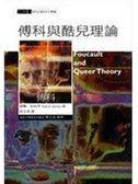 (二手書)傅科與酷兒理論