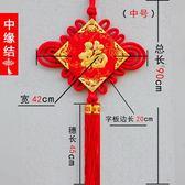 中國結中緣結 中國結掛件客廳大中號福字絨布雙面壁掛喬遷玄關新年裝飾wy