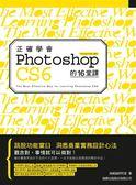 (二手書)正確學會 Photoshop CS6 的 16 堂課