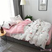 床包組 裸睡水洗棉四件套床單被套床上用品單人床被子宿舍LB2773【Rose中大尺碼】