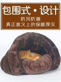 店長推薦貓窩封閉式深度睡眠寵物用品網紅狗窩貓咪四季通用冬天冬季保暖