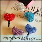 ☆心型鑽石耳機塞/ 防塵塞/ OPPO Mirror 3/ Mirror 5S A51F
