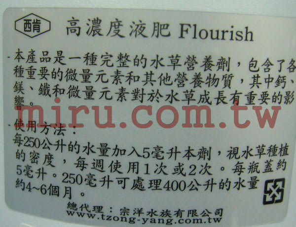【西高地水族坊】美國原裝進口 西肯Seachem 高濃度液肥(2L)