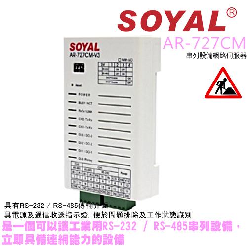 ►高雄/台南/屏東監視器 ◄SOYAL AR-727CM 串列設備網路伺服器