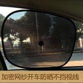 汽車遮陽擋遮陽板車用車內網紗簾吸盤式太陽側窗車窗遮光防曬隔熱wy【七夕節好康搶購】