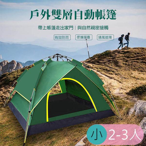 秒開自動戶外雙層帳篷-可容納2~3人