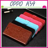 OPPO A39 5.2寸 瘋馬紋手機套 簡約商務皮套 支架保護套 磁扣保護殼 插卡位手機殼 左右側翻