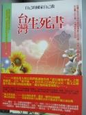 【書寶二手書T8/政治_LHE】台灣生死書-自己的國家自己救_袁紅冰