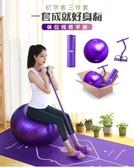 瑜伽墊套裝 初學者瑜伽三件套用品 瑜珈墊 拉力器 瑜伽球